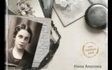 В издательстве «Встреча» выходит книга Нины Аносовой «Пока еще ярок свет…»