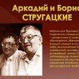 В Петербурге появится музей писателей братьев Стругацких