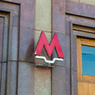 """Пассажир умер на станции столичного метро """"Автозаводская"""""""