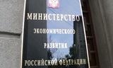 МЭР предупреждает: прогноз ВВП России может быть понижен