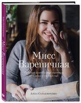 Алена Солодовиченко: «Мисс Вареничная»