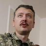 Бывший министр обороны Донбасса оскорбил память погибших русских добровольцев