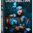 Иван Охлобыстин: «Песни созвездия Гончих Псов»