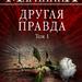 «Другая правда» от Александры Марининой