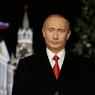 Место новогоднего выступления Путина засекречено
