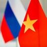 Россия и Вьетнам создали совместный инвестпроект на полмиллиарда долларов