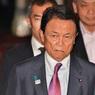 Министр финансов Японии вернёт в бюджет годовую зарплату из-за скандала в ведомстве