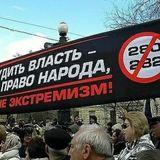 Большинство экстремистов по версии наших судов - этнические русские