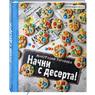 Анастасия Зурабова: «Начни с десерта!»