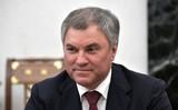 Володин предложил потребовать с Украины компенсацию за разрушенную экономику Крыма