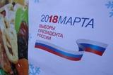 ЦИК опубликовал фото бюллетеня на выборах президента