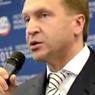 Игорь Шувалов призвал учиться потреблять отечественные товары