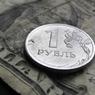ЦБ резко повысил официальный курс рубля к доллару и евро