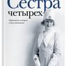 Евгений Водолазкин: «Сестра четырех». Сборник пьес
