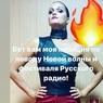 """Певица Слава устроила разнос организаторам """"Новой волны"""""""