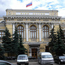 """ЦБ готовит список """"черных банкиров"""""""