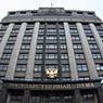 У здания Госдумы задержаны антипутинские активисты
