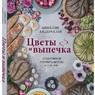 Аннелие Андерссон: «Цветы и выпечка. Вдохновение готовить вкусно и красиво!»
