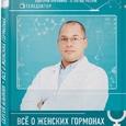 Доктор Агапкин: «Все о женских гормонах»