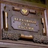 Верховный суд России предлагает смягчить Уголовный кодекс