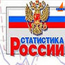 Росстат оценил снижение ВВП РФ во II квартале в 4,6 процента