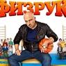 """Сериал """"Физрук"""" стал поводом для жалобы президенту Путину"""