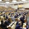 Госдума приняла законы о правительстве, КС и Совете безопасности