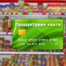 Правительство обсуждает введение продовольственных карточек