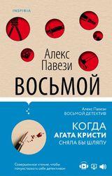 Алекс Павези: «Восьмой детектив»