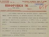 Минобороны рассекретило документы о словацких партизанах во время Второй мировой