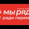 Стартовал главный конкурс Московской области – Губернаторская премия «Мы рядом ради перемен»