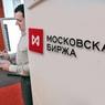 Московская биржа частично приостановила работу
