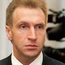 """Шувалов сообщил о """"лучшем времени для покупки жилья"""""""