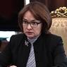 Глава ЦБ вновь не поедет на экономический форум в Давос