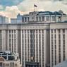 В ГД внесён законопроект, приравнивающий отчуждение территории РФ к экстремизму
