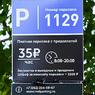 В Ростове плату за парковку заменили штрафом?