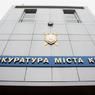 Заместитель прокурора Киева украл 30 тысяч тонн сахара