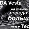 Достоинства автомобиля Lada Vesta сравнили с Tesla, Ferrari и Lamborghini
