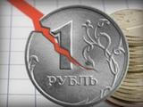 Средневзвешенный курс рубля к доллару резко снизился