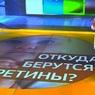 """В Минздраве прокомментировали скандал с Еленой Малышевой про """"кретинов"""""""