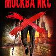 Москва икс. Часть третья: Кольцов. Глава 3