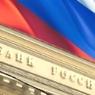ЦБ предложит банкам на однодневном аукционе РЕПО 740 млрд рублей