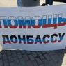 Власти РФ выделят 500 млн на размещение беженцев с Украины
