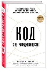 История успеха Вишена Лакьяни «Код экстраординарности»