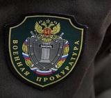 Военная прокуратура начала проверку происшествия в Забайкалье