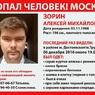 В Москве пропал экс-сотрудник ДИТ столицы Алексей Зорин