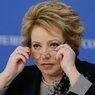 Матвиенко: Русские люди становятся объектом притеснений