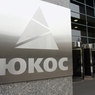В ЮКОСе опровергли сообщения об аресте госактивов РФ в Австрии