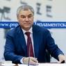 Спикер Госдумы потребовал от Совета Европы вернуть 10 млрд рублей