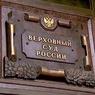 В России окончательно запрещен Меджлис крымско-татарского народа